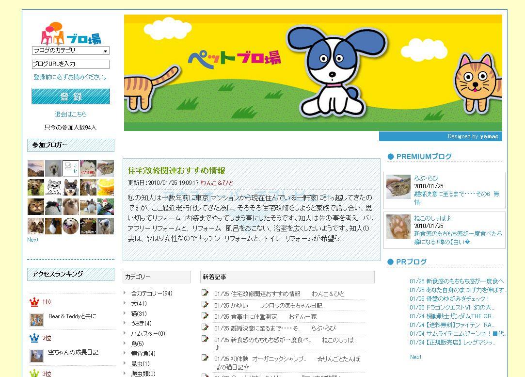 http://nagai.weblog.ne.jp/petbloba.JPG