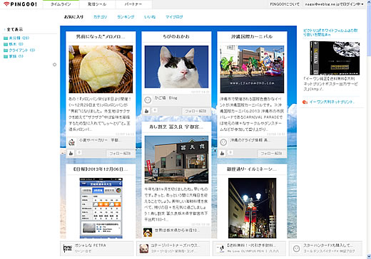 http://nagai.weblog.ne.jp/pingoo_screen.jpg
